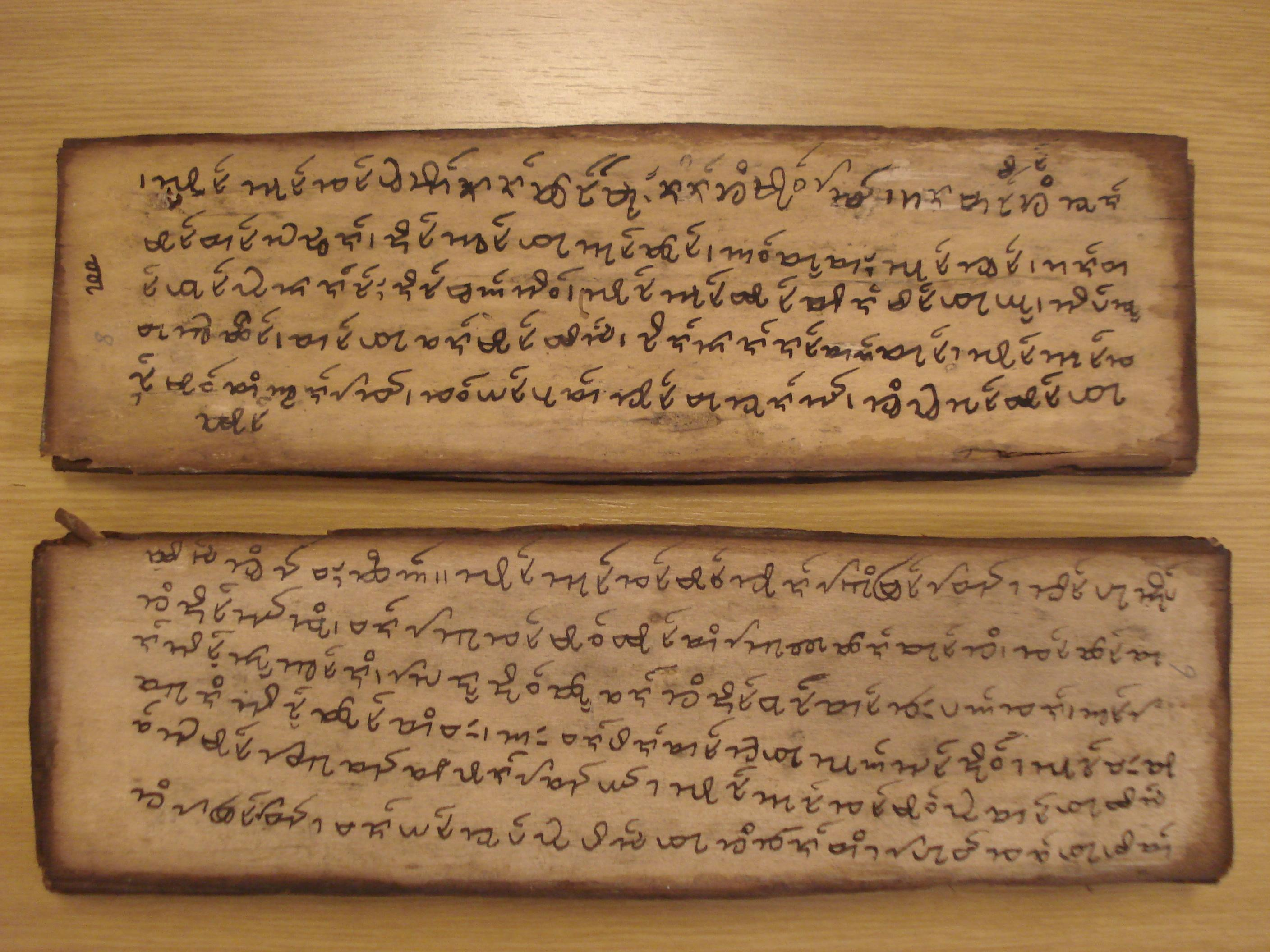 The Chronicle of Ahom manuscript (Buranji )